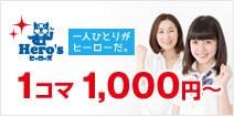 1コマ1,000円~