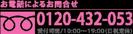 0120-432-053